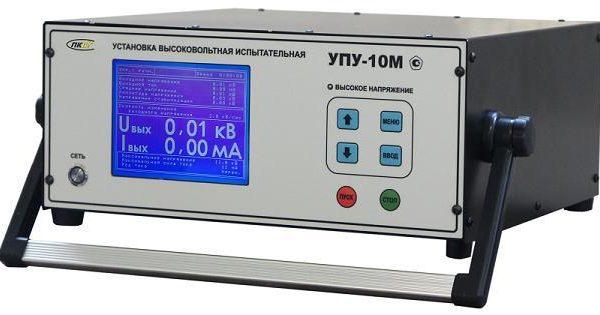 УПУ-10М - установка высоковольтная испытательная